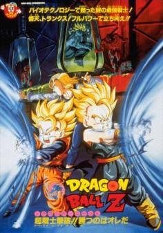 Dragon Ball Z: Čósenši gekiha!! Kacu no wa ore da