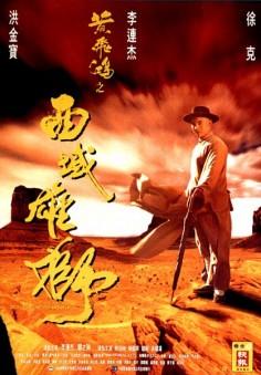 Huang Fei Hong 6: Xi yu xiong shi