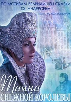 Tajomstvo Snehovej kráľovnej